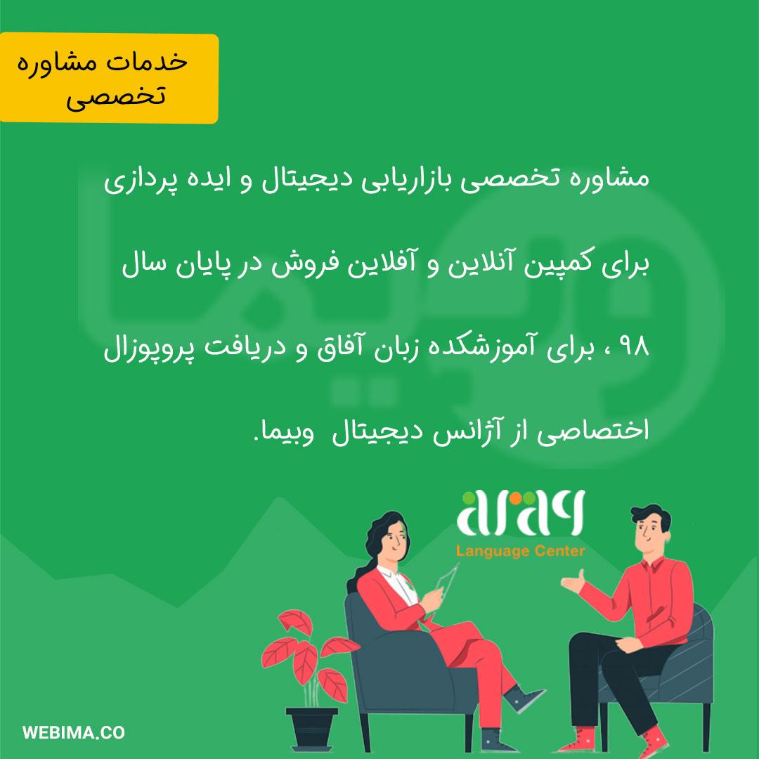 Afaq--Counsalting