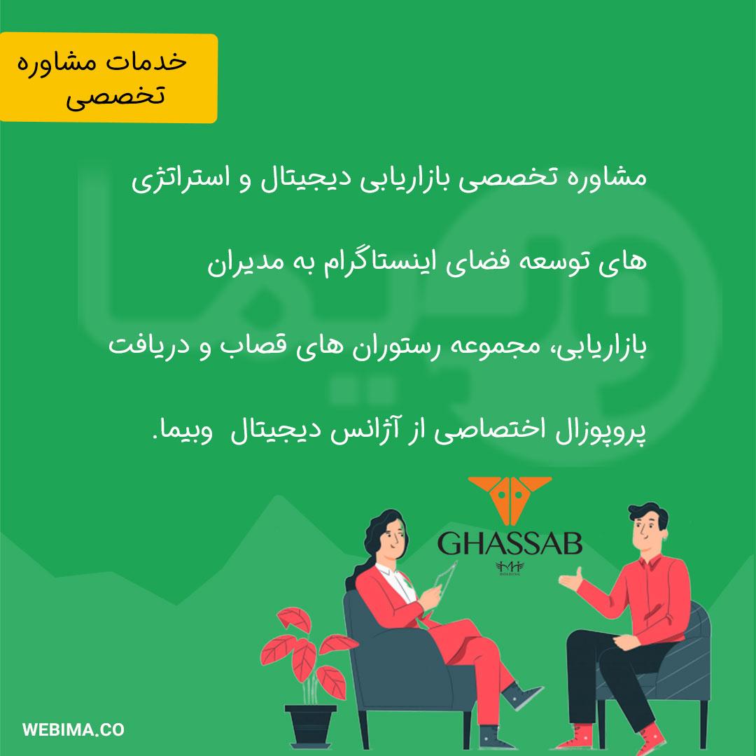 Ghasab-Counsalting