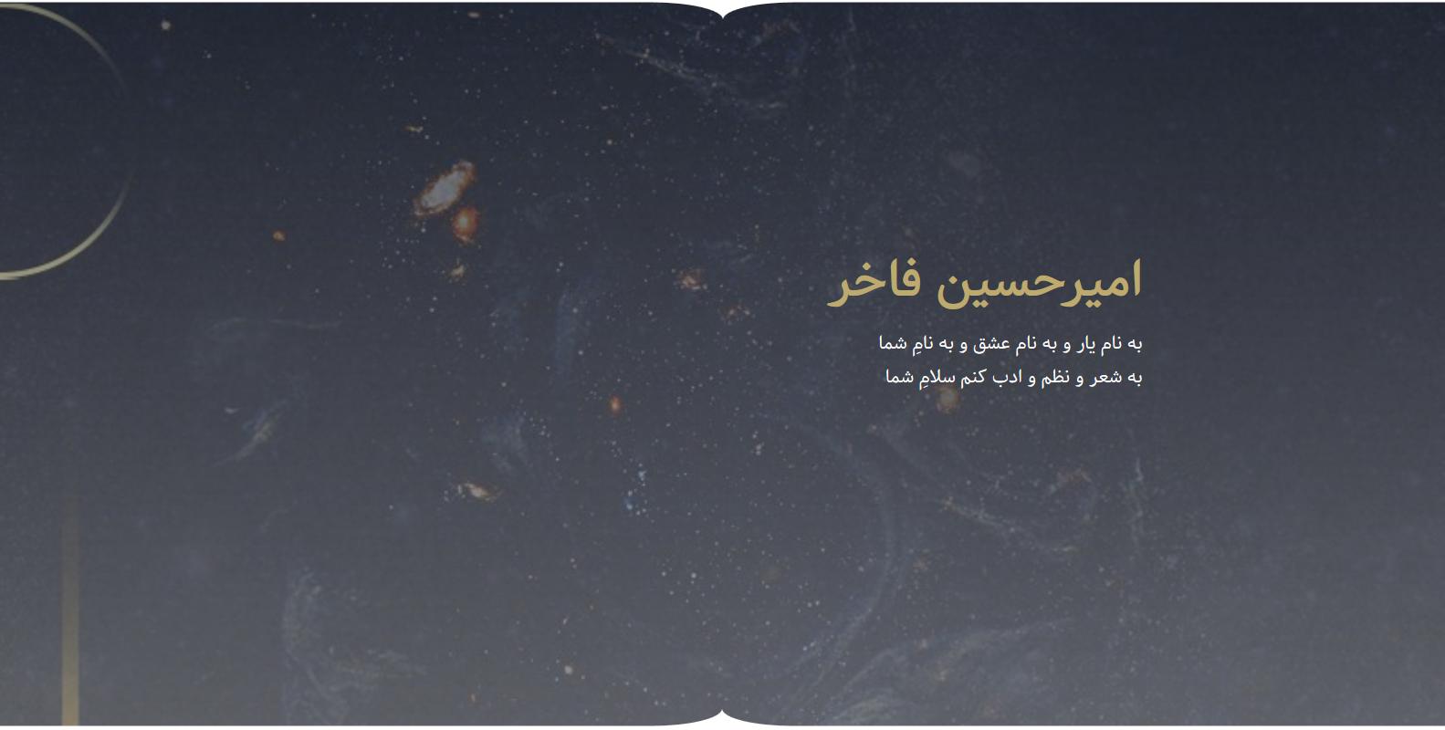 Screenshot_2020-06-06 امیر فاخر - وب سایت شخصی امیرحسین فاخر