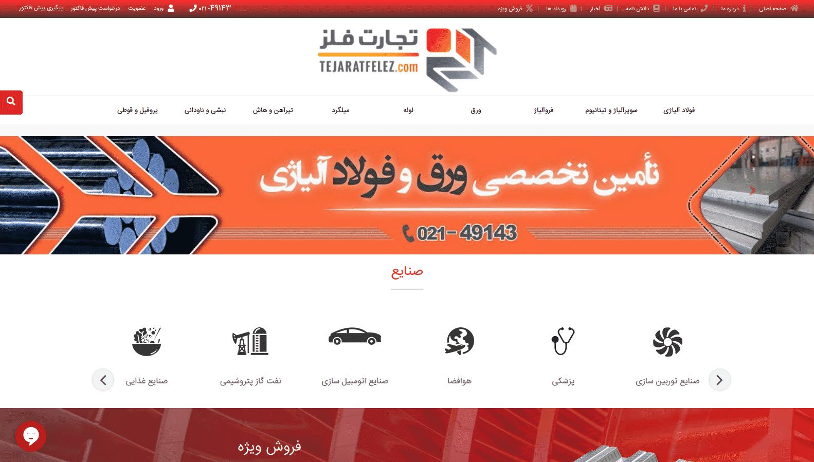 Screenshot_2020-11-22 تجارت فلز - تامین فلزات صنایع - 49143 - 021