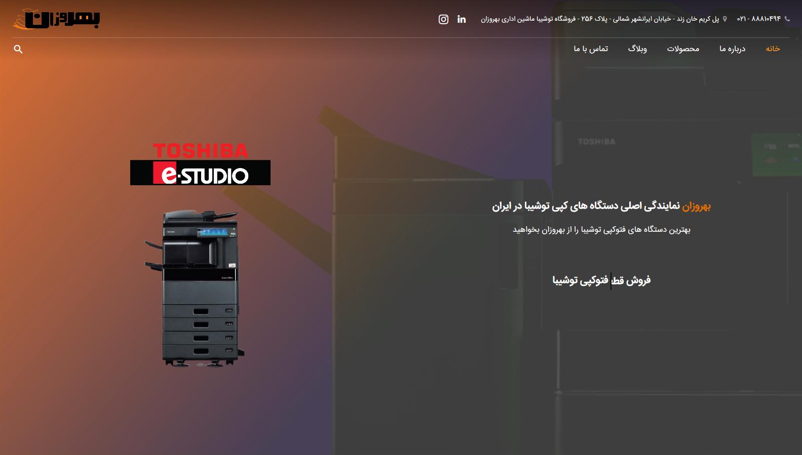 Screenshot_2020-11-22 فتوکپی توشیبا بهروزان نمایندگی اصلی دستگاه ها و قطعات کپی توشیبا در ایران، آکبند و استوک