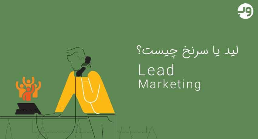 لید (Lead) یا سرنخ چیست؟